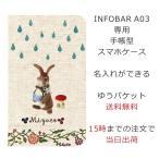 インフォバー 手帳型ケース カバー INFOBAR A03 ブックカバー 送料無料 名入れ かわいい 雨降りうさぎ&ベア