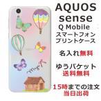 アクオスセンス UQmobile ケース AQUOSsense カバー 送料無料 名入れ かわいい 気球 ハウス