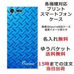 スマホケース 全機種対応 iPhone11 iphone8 XR Xperia8 5 ace xz3 ケース AQUOS sense2 galaxy s10 シンプルデザイン メタル ブルー