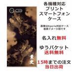 スマホケース 全機種対応 iPhone11 iphone8 XR Xperia8 5 ace xz3 ケース AQUOS sense2 galaxy s10 アンドロイド 和柄 昇龍セピア