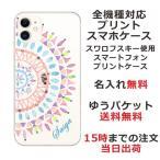 スマホケース 全機種対応 iPhone11 iphone8 XR Xperia8 5 ace xz3 ケース AQUOS sense2 galaxy s10 アンドロイド スワロフスキー エスニック