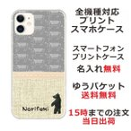 スマホケース 全機種対応 iPhone11 iphone8 XR Xperia8 5 ace xz3 ケース AQUOS sense2 galaxy s10 アンドロイド 北欧デザイン くま