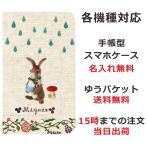 iPhone 4s 立 - 各機種対応 スマートフォン 手帳型ケース カバー スマホブックカバー 送料無料 名入れ かわいい 雨降りうさぎ&ベア