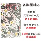 iPhone 4s 立 - 各機種対応 スマートフォン 手帳型ケース カバー スマホブックカバー 送料無料 名入れ 和柄 水流夜桜