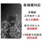 iPhone 4s 立 - 各機種対応 スマートフォン 手帳型ケース カバー スマホブックカバー 送料無料 名入れ 和柄 昇り鯉