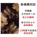 iPhone 4s 立 - 各機種対応 スマートフォン 手帳型ケース カバー スマホブックカバー 送料無料 名入れ 和柄 昇龍セピア