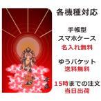 iPhone 4s 立 - 各機種対応 スマートフォン 手帳型ケース カバー スマホブックカバー 送料無料 名入れ 和柄 後光