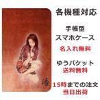 iPhone 4s 立 - 各機種対応 スマートフォン 手帳型ケース カバー スマホブックカバー 送料無料 名入れ 和柄 艶女