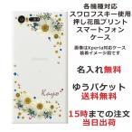 スマホケース 全機種対応 iPhone11 iphone8 XR Xperia8 5 ace xz3 ケース AQUOS sense2 galaxy s10 押し花風 スワロフスキー フラワリー ホワイト