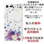 スマホケース 全機種対応 iPhone11 iphone8 XR Xperia8 5 ace xz3 ケース AQUOS sense2 galaxy s10 押し花風 スワロフスキー デコレーション パープル