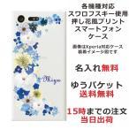 スマホケース 全機種対応 iPhone11 iphone8 XR Xperia8 5 ace xz3 ケース AQUOS sense2 galaxy s10 押し花風 スワロフスキー ブルーフラワー
