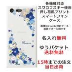 スマホケース 全機種対応 iPhone11 iphone8 XR Xperia8 5 ace xz3 ケース AQUOS sense2 galaxy s10 押し花風 スワロフスキー ビビットブルーフラワー