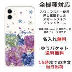 スマホケース 全機種対応 iPhone11 iphone8 XR Xperia8 5 ace xz3 ケース AQUOS sense2 galaxy s10 押し花風 スワロフスキー 春花