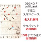 ディグノF 手帳型ケース softbank DIGNO F 503kcブックカバー 送料無料 名入れ ハワイアン デコケース フラガール