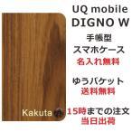 ディグノW 手帳型ケース カバー DIGNO W UQモバイル ブックカバー 送料無料 名入れ かっこいい ウッドスタイル-1
