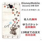 ディズニーモバイル Disney Monile DM-02H ケース 送料無料 スマホケース 名入れ ハワイアンデザイン デコケース フラガール