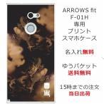 arrows fit F-01H docomo 専用のスマホケースです。選べるデザインは200種類以...