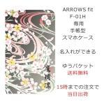 アローズfit 手帳型ケース ARROWS fit F-01H ブックf01h カバー 名入れ 和柄プリント 水流夜桜