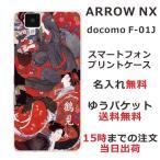 アローズNX F01J ケース ARROWS NX F-01J カバー 送料無料 名入れ 和柄プリント 花魁