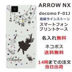 アローズNX F01J ケース ARROWS NX F-01J カバー 送料無料 スワロケース 名入れ キラキラ キラキラ アリス