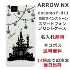 アローズNX F01J ケース ARROWS NX F-01J カバー 送料無料 スワロケース 名入れ キラキラ ナイト・キャッスル