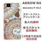 アローズNX F01J ケース ARROWS NX F-01J カバー 送料無料 スワロケース 名入れ キラキラ ステンドグラス調 白雪姫