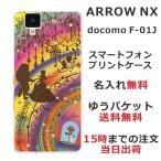 アローズNX F01J ケース ARROWS NX F-01J カバー 送料無料 スワロケース 名入れ キラキラ ステンドグラス調 美女と野獣