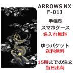 アローズNX 手帳型ケース カバー ARROWS NX F-01J ブックカバー 送料無料 名入れ 和柄 漆黒雲海龍
