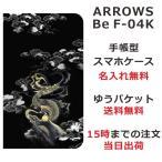 アローズBe f04k スライド式手帳型ケース カバー ARROWS Be F-04K ブックカバー 送料無料 名入れ 和柄 漆黒雲海龍