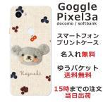 スマホケース グーグルピクセル3a ケース Goggle Pixel3a 送料無料 名入れ フェルト風プリントベア