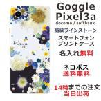 スマホケース グーグルピクセル3a ケース Goggle Pixel3a 送料無料 スワロフスキー 名入れ 押し花風 フラワーアレンジブルー