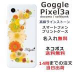スマホケース グーグルピクセル3a ケース Goggle Pixel3a 送料無料 スワロフスキー 名入れ 押し花風 クレッシェンドイエロー