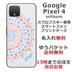 スマホケース Google Pixel4 ケース グーグル ピクセル4 カバー スワロフスキー エスニック