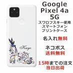 Google Pixel 4a 5G スマホケース グーグルピクセル 4a 5G カバー らふら スワロフスキー フェアリーフラワー