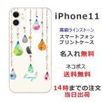 スマホケース iPhone11 ケース アイフォン11 送料無料 スワロフスキー 名入れ カラフル・しずく