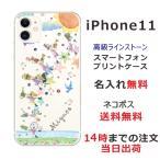 スマホケース iPhone11 ケース アイフォン11 送料無料 スワロフスキー 名入れ 音楽隊