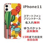 スマホケース iPhone11 ケース アイフォン11 送料無料 名入れ ロバとサボテン
