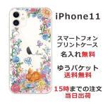 スマホケース iPhone11 ケース アイフォン11 送料無料 名入れ お花畑のウサギ