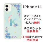 スマホケース iPhone11 ケース アイフォン11 送料無料 名入れ イニシャルエンジェル