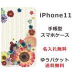 スマホケース iPhone11 ケース 手帳型 アイフォン11 カバー フラワーアレンジ カラフル