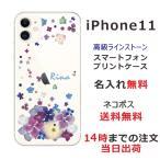 スマホケース iPhone11 ケース アイフォン11 送料無料 スワロフスキー 名入れ 押し花風 デコレーション パープル