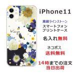 スマホケース iPhone11 ケース アイフォン11 送料無料 スワロフスキー 名入れ 押し花風 フラワーアレンジブルー