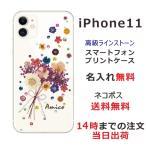スマホケース iPhone11 ケース アイフォン11 送料無料 スワロフスキー 名入れ 押し花風 ブーケフラワー