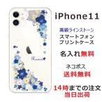 スマホケース iPhone11 ケース アイフォン11 送料無料 スワロフスキー 名入れ 押し花風 ビビットブルーフラワー