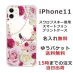 スマホケース iPhone11 ケース アイフォン11 カバー スワロフスキー 押し花風 ローズ ダークピンク