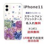 スマホケース iPhone11 ケース アイフォン11 送料無料 スワロフスキー 名入れ 押し花風 春花2