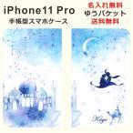 iPhone11 Pro ケース 手帳型 アイフォン11プロ ブックカバー らふら アラジン