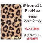 スマホケース 手帳型 iPhone11 ProMax 送料無料 名入れ ヒョウ柄風プリント