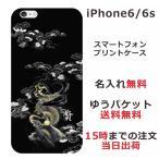 アイフォン6 / 6s ケース iPhone6 / 6s カバー 送料無料 ハードケース 名入れ 和柄プリント japanese 漆黒雲海龍