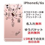 アイフォン6 6s ケース iPhone 6 6s カバー スワロケース 名入れ キラキラ デコケース ブラックプリント きらきら クマさん プー